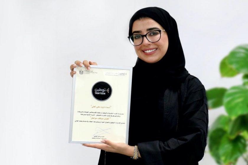 Asma Dawood from Abdul Wahid Al Rostamani Wins 'Best Citizen Employee' Award