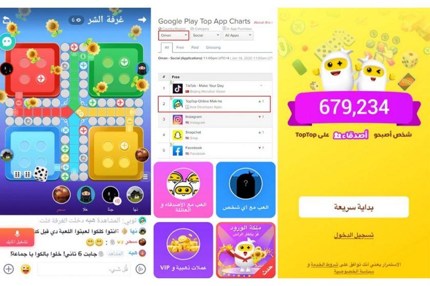 مانحاً قيمة للخصوصية، TopTop أصبح من التطبيقات الاجتماعية الأكثر شعبية بين النساء والفتيات في دول الخليج