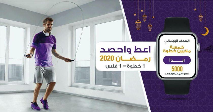 """عبر تطبيق """"مسيرة لنحيا الرياضية"""" وبالتعاون مع غرفة تجارة وصناعة دبي"""
