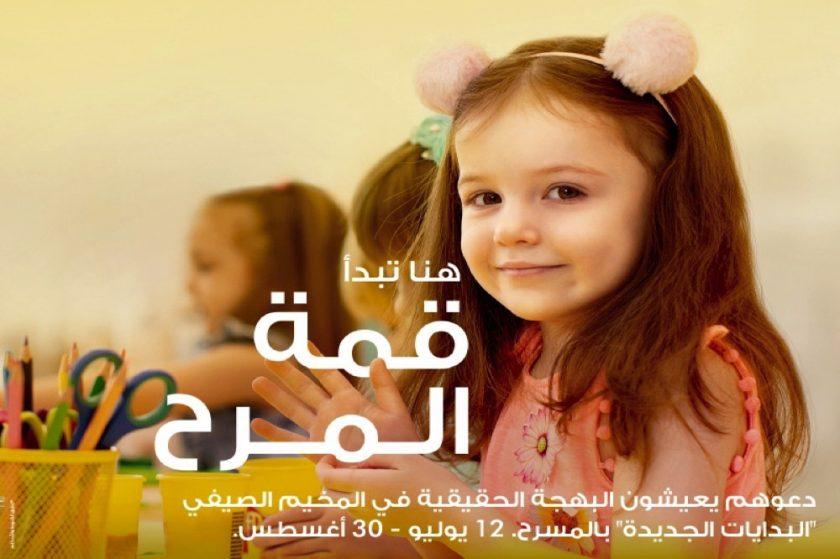 """مخيم """"البدايات الجديدة"""" الصيفي: الأطفال يظهرون إبداعهم في """"مول الإمارات"""""""
