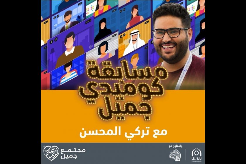 New Comedy Jameel competition supports& inspires comedic