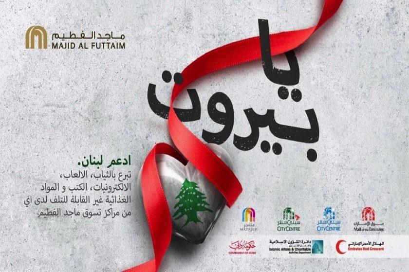 """مراكز تسوق ماجد الفطيم تطلق مبادرة """"يا بيروت"""" لدعم الشعب اللبناني"""