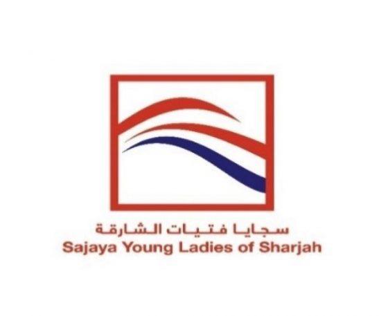 """""""جرّة السلام"""". عطاء سخيّ من منتسبات سجايا فتيات الشارقة إلى لبنان"""