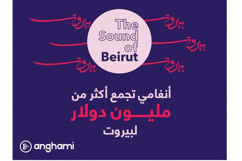 شريك DMS الحصري أنغامي تجمع تبرعات تفوق قيمتها المليون دولار في مبادرة The Sound Of Beirut