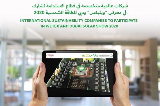 شركات عالمية متخصصة في قطاع الاستدامة