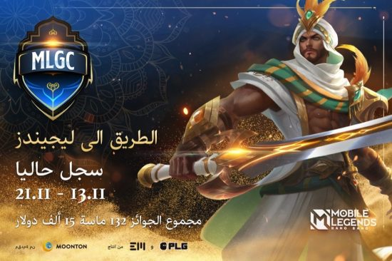 Mobile Legends: Bang Bang GULF CUP 2020 will mark the end of the year