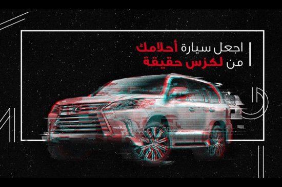 لكزس تتيح لعملائها في الإمارات تحديد مواصفات سيارة أحلامهم