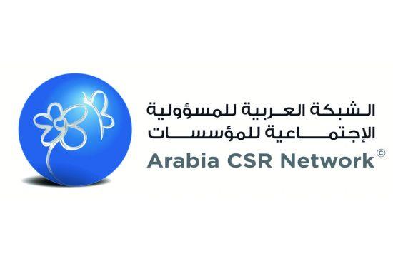 الشبكة العربية للمسؤولية الاجتماعية للمؤسسات تنظم دورتها التدريبة الـ 56