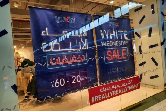 White Wednesday: Buy what you #reallyreallywant at Max