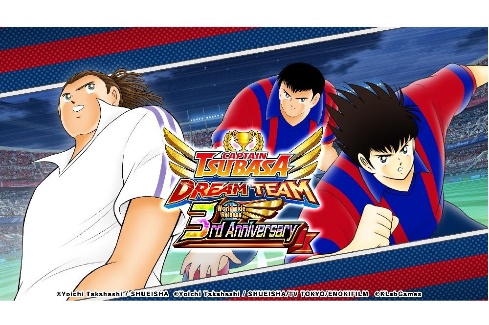 """Captain Tsubasa: Dream Team"" Worldwide Release 3rd Anniversary Kicked Off December 4!"
