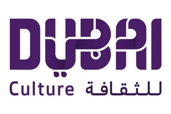 """""""دبي للثقافة"""" تصدر الدليل الأول لخدماتها 2020-2021"""