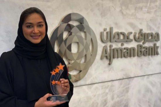 رئيسة قسم تكنولوجيا المعلومات في مصرف عجمان تفوز بجائزة