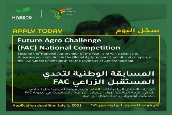 منافسة تستهدف الشركات الناشئة العاملة في قطاع التقنية الزراعية