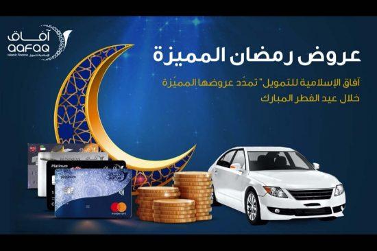 Aafaq Islamic Finance extends its special Ramadan offers