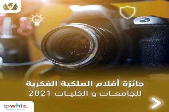جمارك دبي تطلق جائزة أفلام الملكية الفكرية في الجامعات