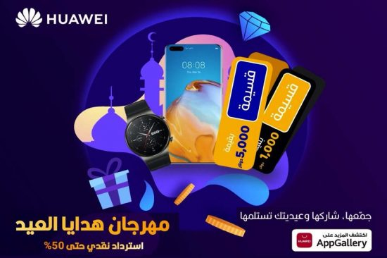 Huawei Mobile Services lines-up amazing Eid offers