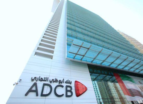 رفع تصنيف بنك أبوظبي التجاري على مؤشر MSCI للحوكمة البيئية والاجتماعية وحوكمة الشركات إلى AA